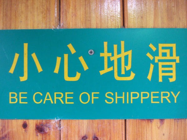 "Badly translated sign that says ""be-care-of-shippery"" instead of ""Caution: Slippery"""